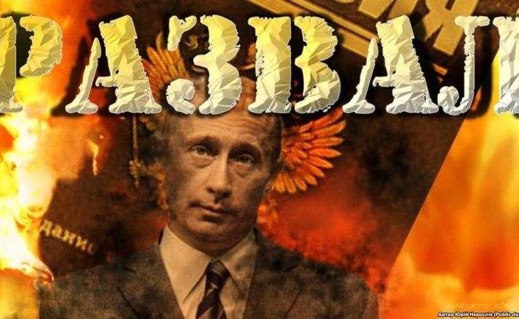 Россия на пороге катастрофы. 2017 - последний год существования империи зла