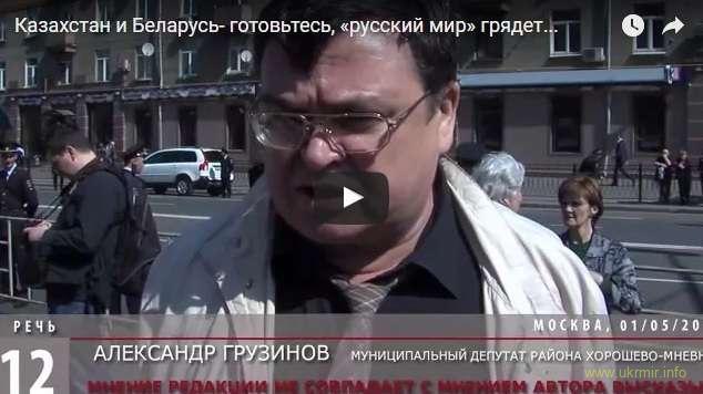 Казахстан и Беларусь- готовьтесь, «русский мир» грядет...