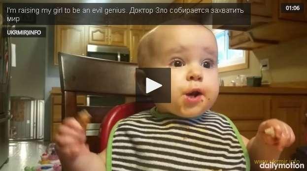 I'm raising my girl to be an evil genius. Доктор Зло собирается захватить мир
