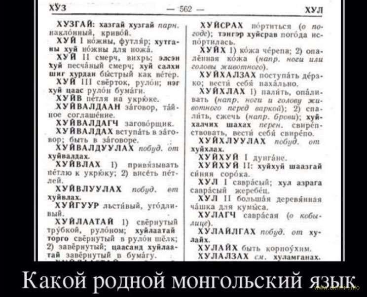 Думаю, согласно русско-монгольскому суржику, слово русский, кацап правильно произносить хуйгуур хуйсрах.