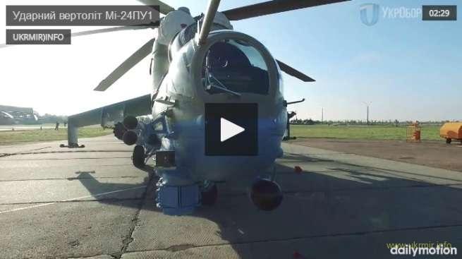 Ударний вертоліт Мі-24ПУ1
