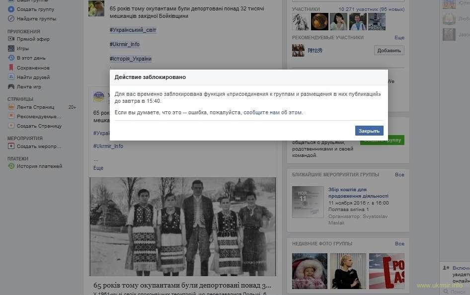 Facebook забороняє пости про Історію України