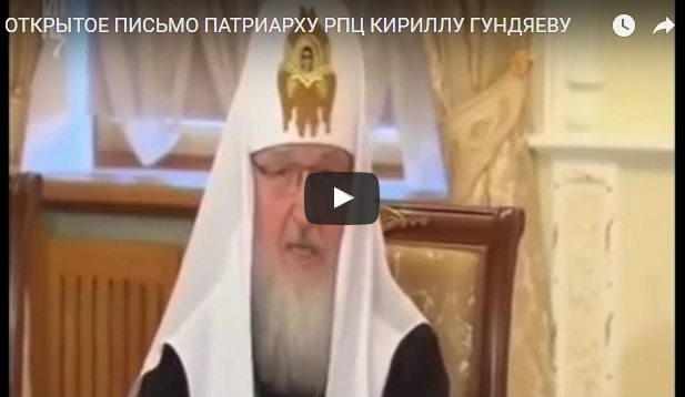 Александр Бывшев. Открытое письмо Патриарху РПЦ Кириллу Гундяеву
