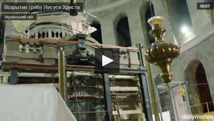 Обнародовано видео вскрытия Гроба Иисуса Христа