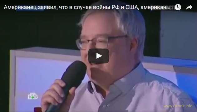 «Наши танки будут в Москве за 13 часов». Американец «взбодрил» россиян прямо на путинТВ