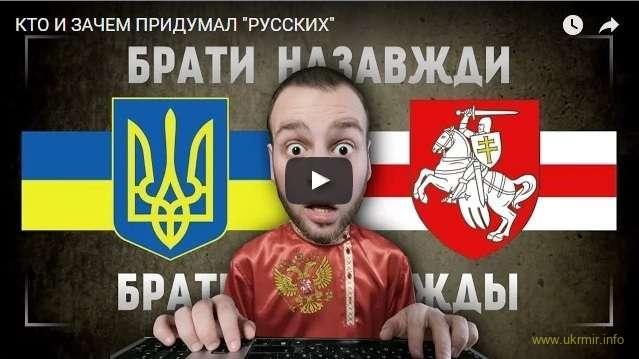 Кто и зачем придумал «русских»?