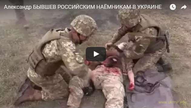 Александр Бывшев. «Пусть захлебнутся кровью оккупанты»