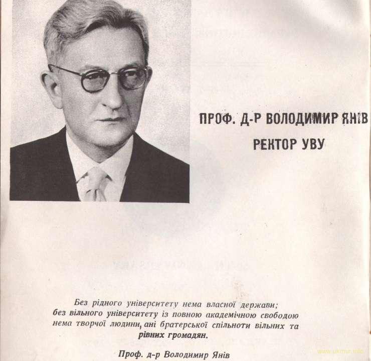 Володимир Янів: 21 жовтня народився вчений довівший протилежність росіян та Українців