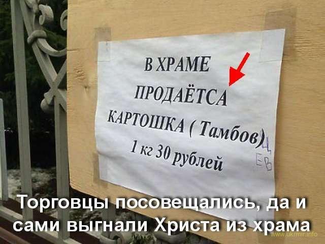 Если бы попы не продавали картошку, то ее бы продавали солдаты НАТО