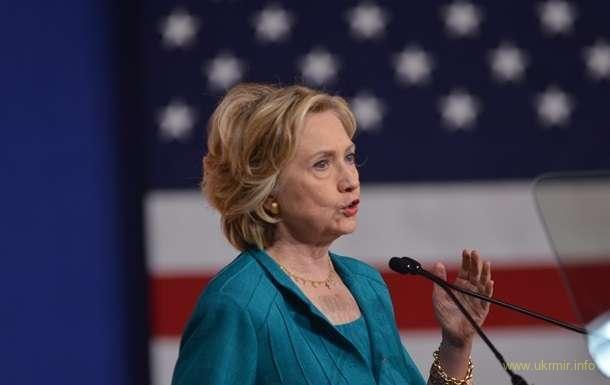Клинтон призвала Трампа раскрыть все связи с Кремлем
