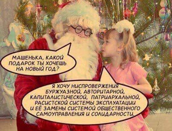А вы слышали, что говорят ваши дети, когда вместо Миколая приходит дед Мороз?