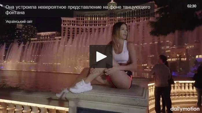 Невероятное представление на фоне танцующего фонтана