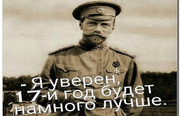 Николай 2, как и Путин 1 был уверен что 1917 (2017?) будет лучше предыдущего
