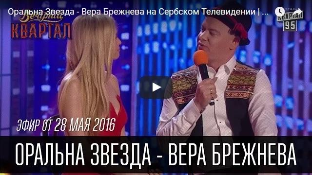 Оральна Звезда - Вера Брежнева на Сербском Телевидении | Новый Вечерний Квартал в Греции
