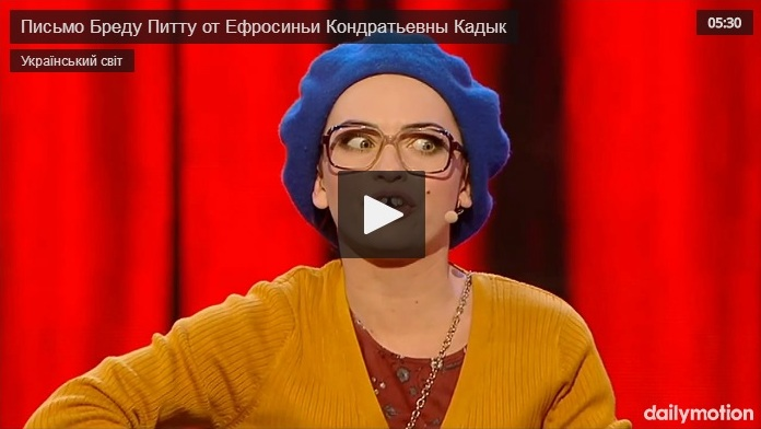 Письмо Бреду Питту от Ефросиньи Кондратьевны Кадык