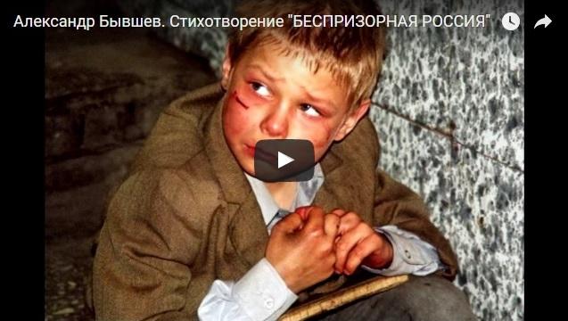 Александр Бывшев. Стихотворение «БЕСПРИЗОРНАЯ РОССИЯ»