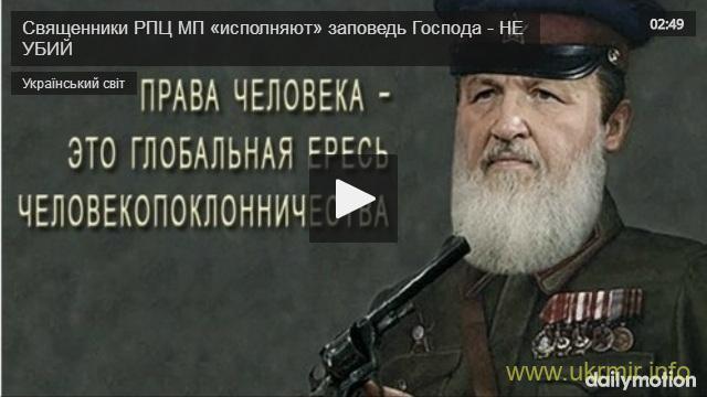 Священники РПЦ МП «исполняют» заповедь Господа - НЕ УБИЙ