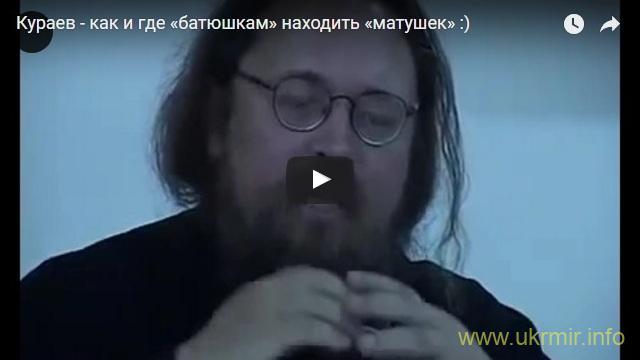 Кураев - как и где «батюшкам» находить «матушек»