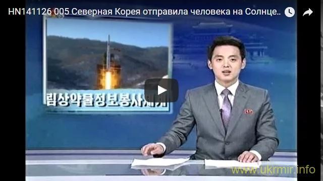 Сегодня годовщина высадки первого экипажа космонавтов КНДР на Солнце