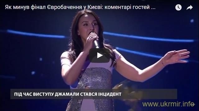 Як минув фінал Євробачення у Києві