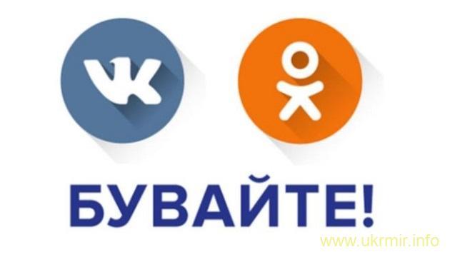 Україна ввела санкції проти Яндекса, Однокласників та Вконтакті