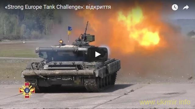 «Strong Europe Tank Challenge» – церемонія відкриття