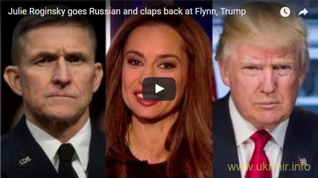 Ведущая Fox News Джулия Рогински начала свою программу на российском языке