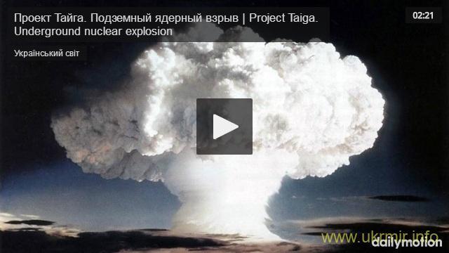 Проект Тайга. Подземный ядерный взрыв | Project Taiga. Underground nuclear explosion