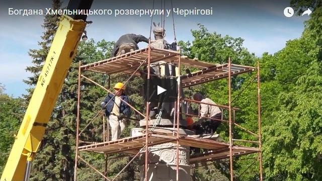В Чернігові розвернули пам'ятник Хмельницькому задом до росії