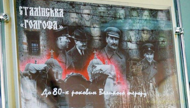 Уникальный архив времен сталинского террора показали на выставке в Днепропетровской ОГА