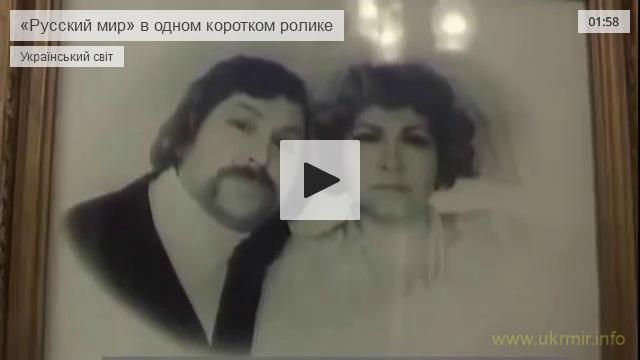 Суть «русского міра» в короткому відео