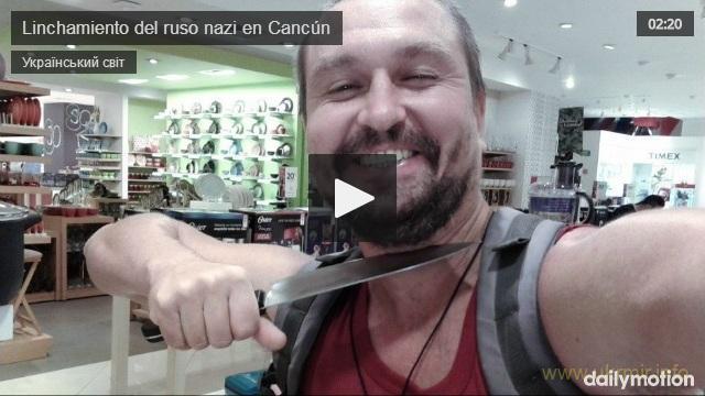 Линчевание российского нациста в Канкуне Алексея Макеева