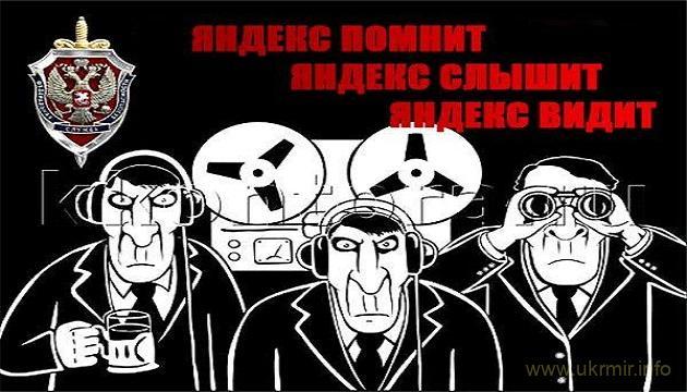 Росія жаліється в СОТ через санкції проти Яндекса