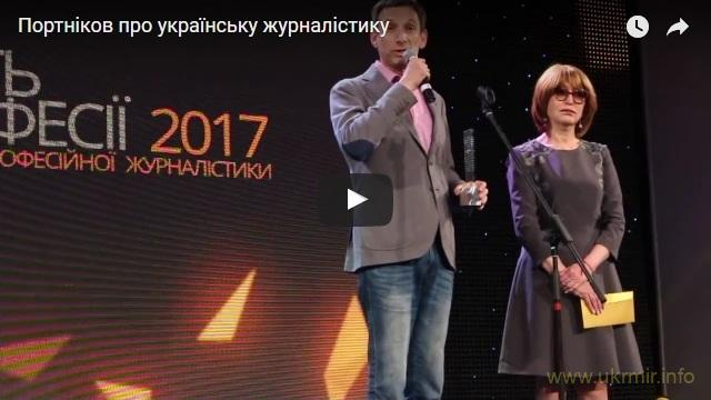 Портніков дуже влучно про українську журналістику