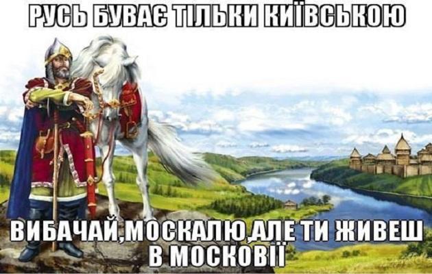 """Почему московиты безграмотно, но упорото употребляют """"на Украине"""""""