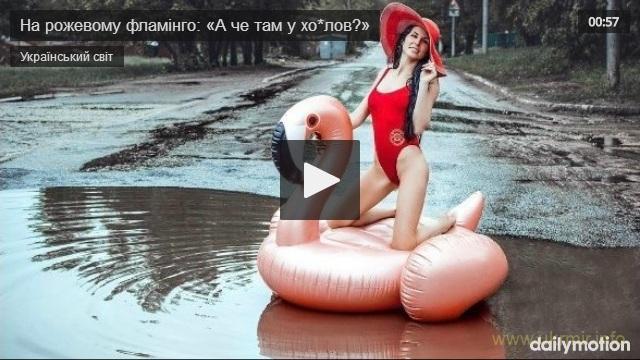 На рожевому фламінго: «А че там у хо*лов?»