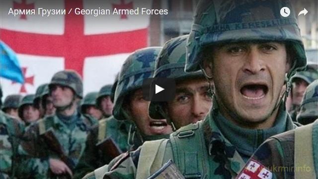 26 травня День незалежності Грузії