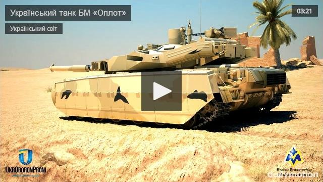 """Український танк БМ """"Оплот"""""""