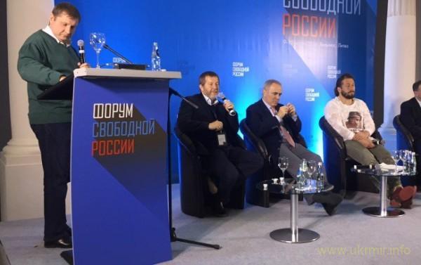 На «форумі вільної росії» озвучена вимога вивести війська з Криму і Донбасу