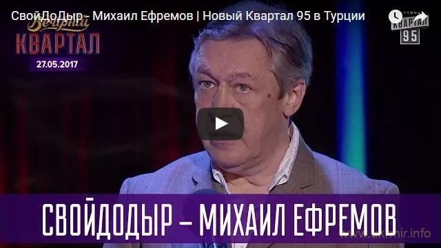 СвойДоДыр - Михаил Ефремов | Новый Квартал 95 в Турции