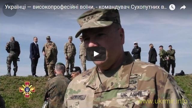 Українці — високопрофесійні воїни, - командувач Сухопутних військ ЗС США в Європі Бен Ходжес