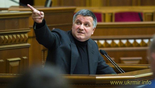Аваков уволил начальника полиции Днепропетровщины