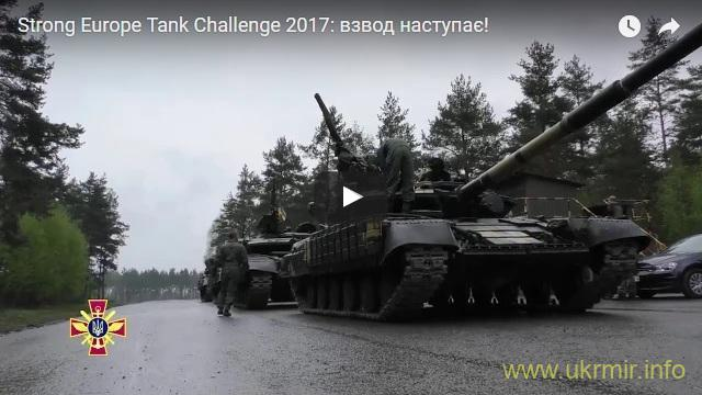 Strong Europe Tank Challenge 2017