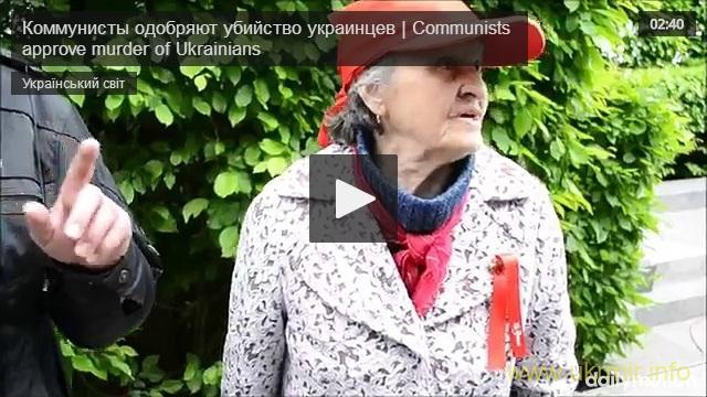 Коммунисты одобряют убийства Украинцев