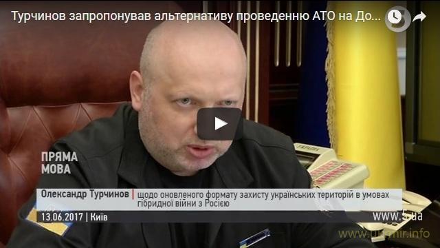 Турчинов прямо указал на переформатирование АТО для деоккупации Донбасса