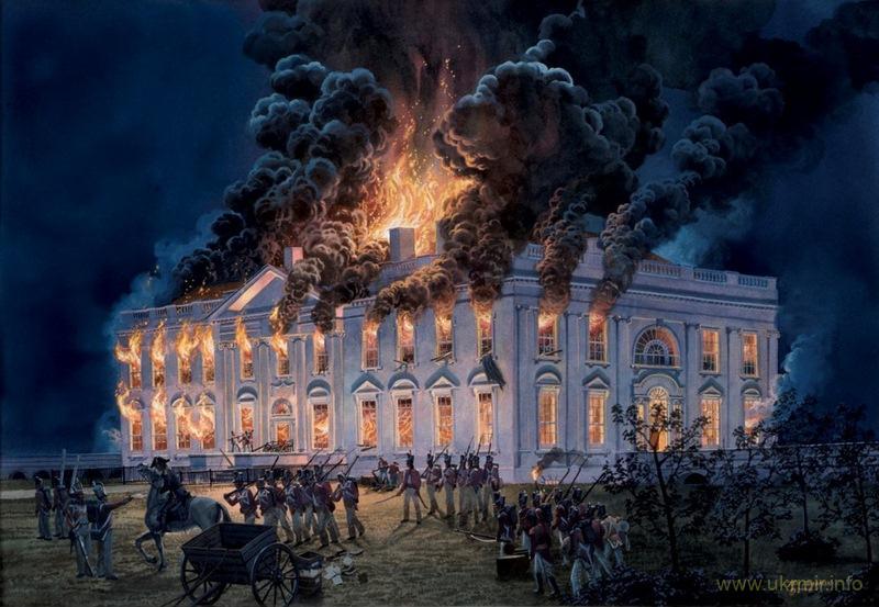 Как англичане Белый дом сожгли