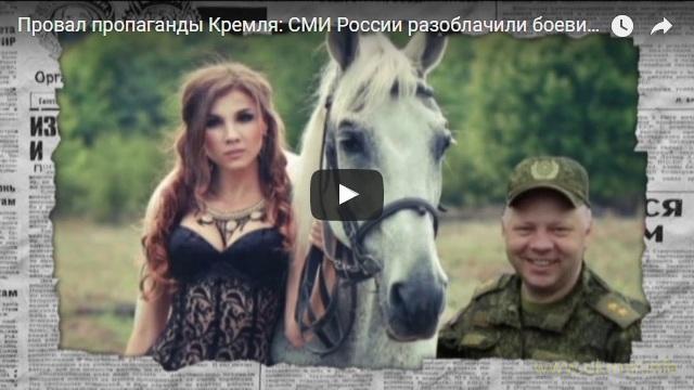 Провал пропаганды Кремля: СМИ России разоблачили боевиков