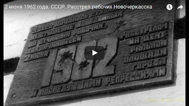 2 июня годовщина расстрела новочеркасских рабочих советской властью