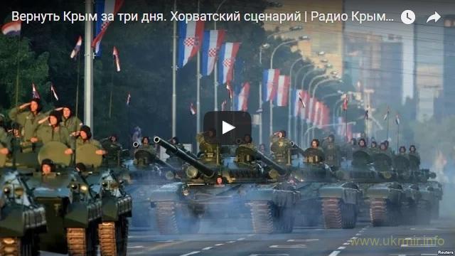 Вернуть Крым за три дня. Хорватский сценарий