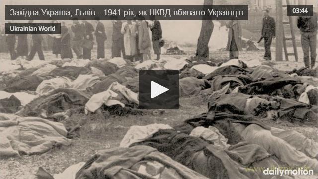 Західна Україна, Львів - 1941 рік, як НКВД вбивало Українців